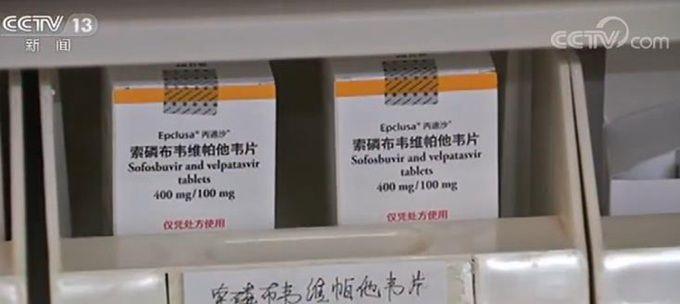 三种治疗丙肝全球好药首次纳入医保目录 降价85%覆盖所有基因型患者