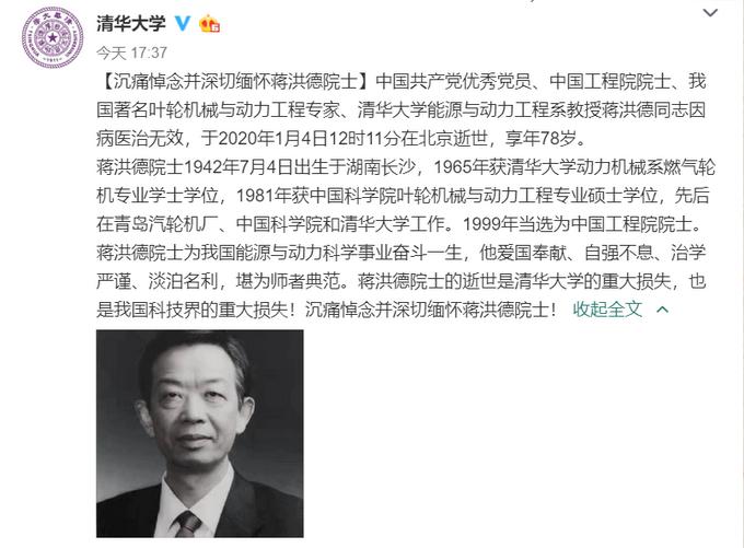 """蒋洪德院士逝世 清华致敬他为""""师者典范"""""""