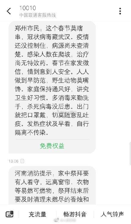 """""""这个春节莫瞎串1河南疫情预防短"""
