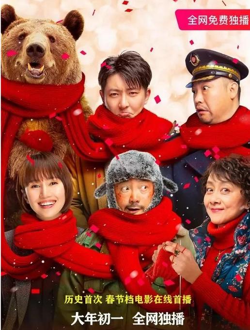 多地电影行业谴责《囧妈》:免费播出将给全国影院带来重大损失承欢愿