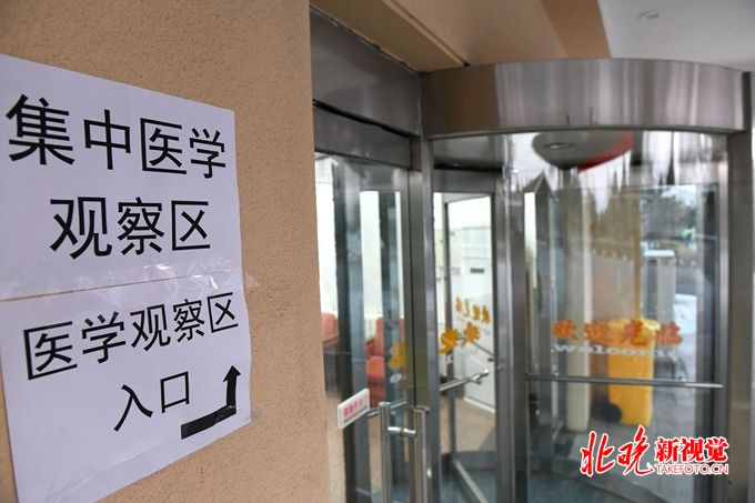 北京西城9人解除医学观察,医护人员送走他们后继续坚守