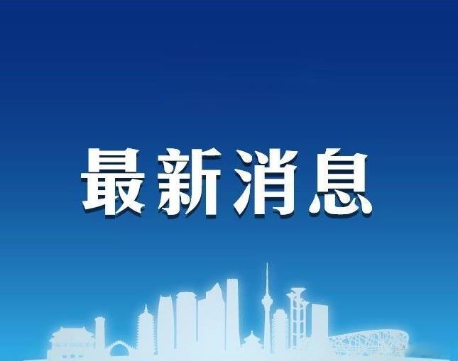 推荐:好消息!刚刚,上海又有10例确诊病例痊愈出院