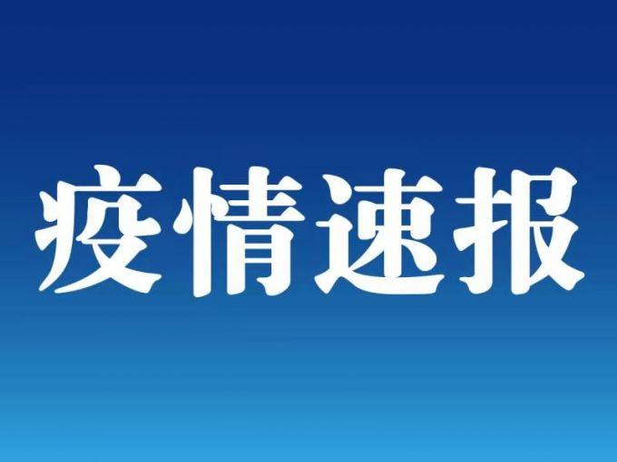 『推荐』急寻接触者!江苏徐州一高铁保洁员检测呈阳性,乘车轨迹发布