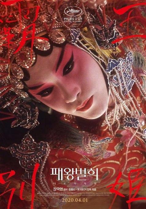 [推荐]《霸王别姬》韩国重映日期调整,张国荣在韩国有多受欢迎?