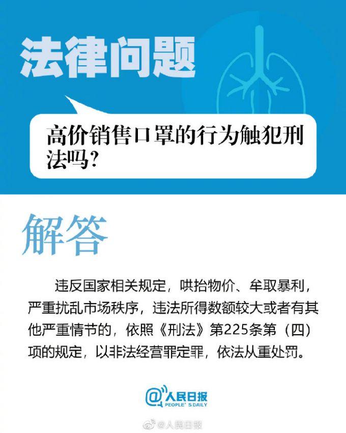 虚假信息■多人从国外和省外返哈就诊?哈尔滨一男子发布虚假疫情信息被拘