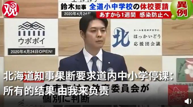 北海道知事铃木直道要求道内中小学停课,所有后果他负责