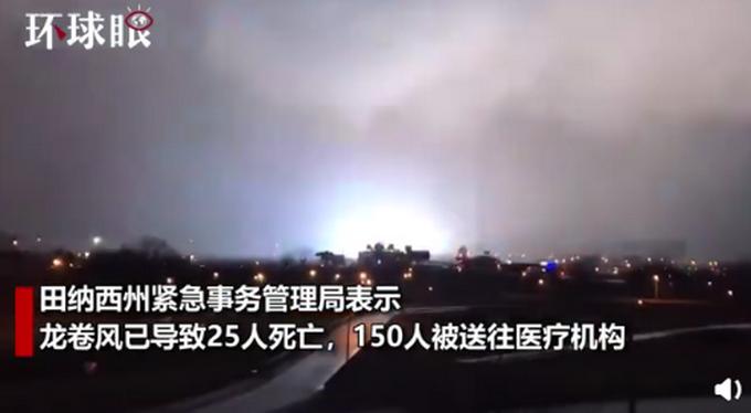 龙卷风袭击美国已致25人死亡30人受伤 有数人失踪