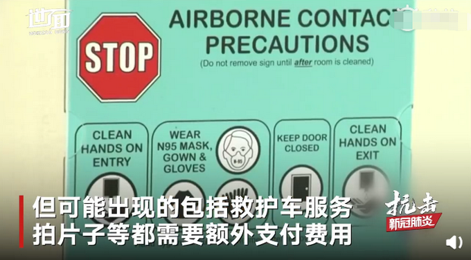 华人讲述美国新冠病毒检测花销蓝
