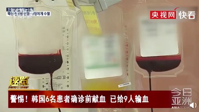 警惕!韩国6名患者确诊前献过血,近一半的血液已输给9人