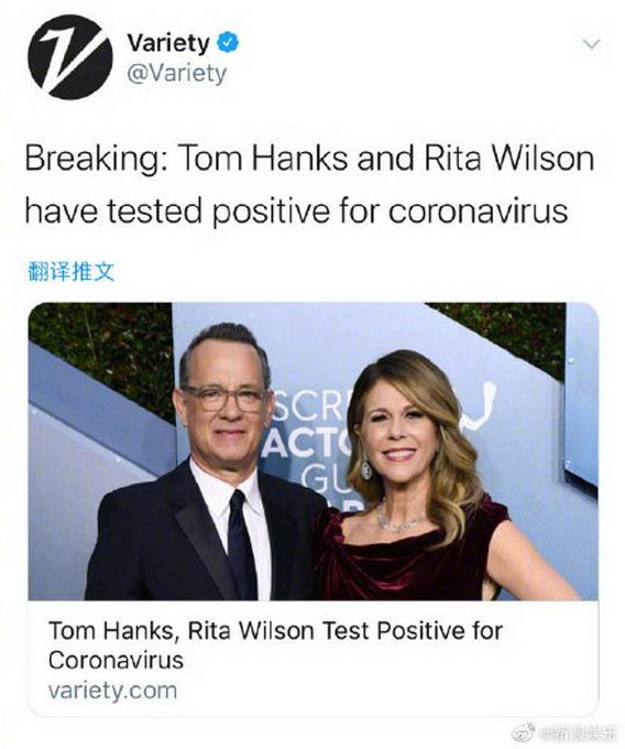 汤姆汉克斯夫妇感染新冠肺炎 在澳洲拍新片被确诊