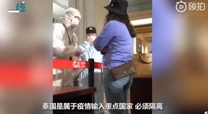 官方回应泰国回国女子大闹重庆机场 从哪里来返回哪里去