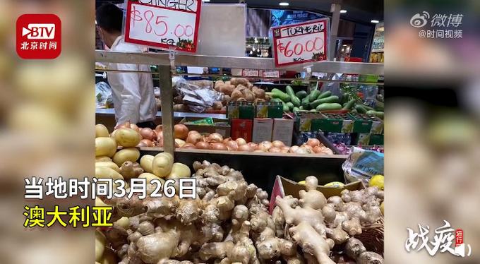 澳大利亞傳生姜泡水預防新冠 生姜最高漲到85澳元每公斤