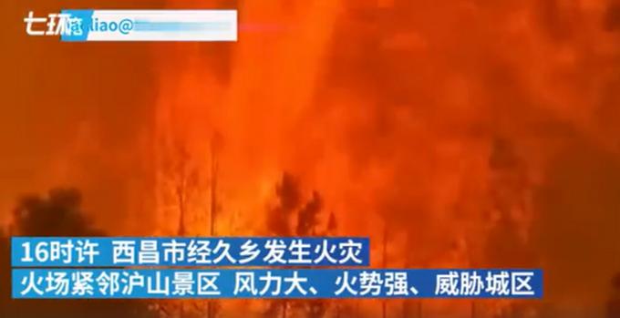 心痛!四川凉山西昌山火致19名扑火队员牺牲