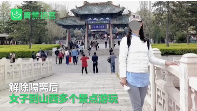 """女子解除隔离后游遍山西 山西网友""""炸锅""""了"""