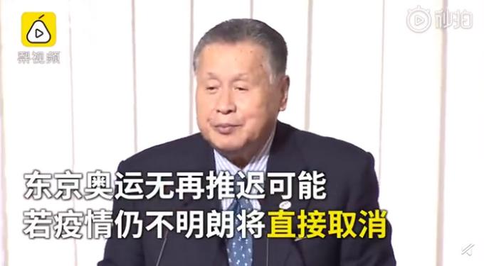 不会再推迟!东京奥组委主席:若明年疫情未受控东京奥运将取消