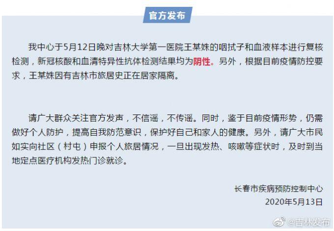 网传吉大一院出现病例,官方辟谣!