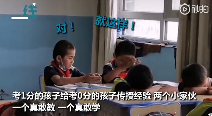 考1分小学生给0分同桌传授经验 网友:一个敢交一个敢学!