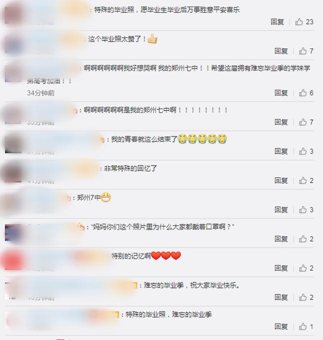 河南郑州1200名高三师生拍口罩版毕业照 特别的印记!