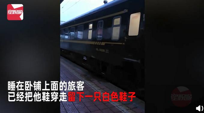 """推荐 尴尬!男子坐火车一只皮鞋被上铺穿走上,上演皮鞋""""奇幻漂流"""""""