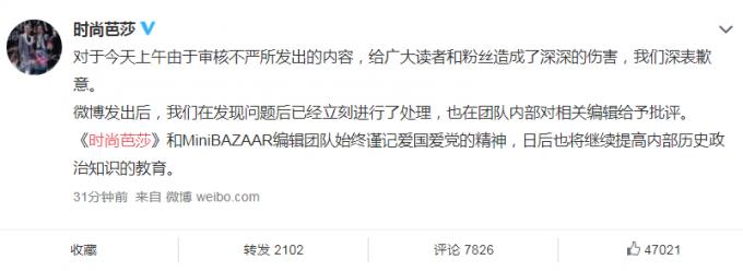 时尚芭莎道歉 网友:别乱抖机灵