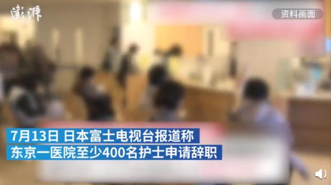 400名护士集体辞职 上半年奖金全部被扣
