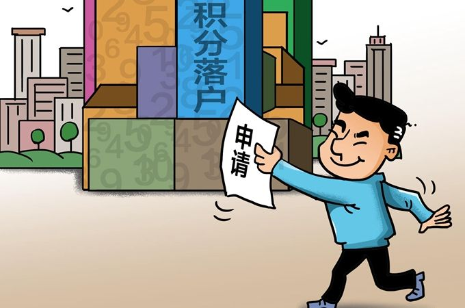 北京实行积分落户制_北京市新版积分落户政策今起发布实施,17个相关问题的答案来了 ...