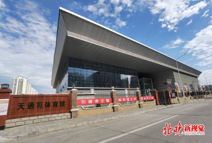 主打|天通苑体育馆今天正式开放,将低于市场价收费