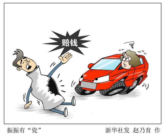 """推荐 巧了!北京一男子""""碰瓷""""得手后,路口再遇同一司机"""