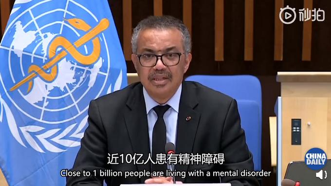 世卫组织|世卫:全球近10亿人受精神健康问题影响,平均每40秒就有1人死于自杀
