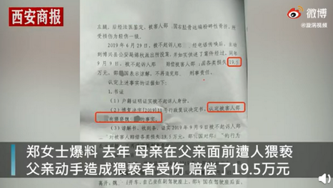 猥亵案 官方回应妻子遭猥亵丈夫出手后被拘:已成立县委政法委牵头的调查组