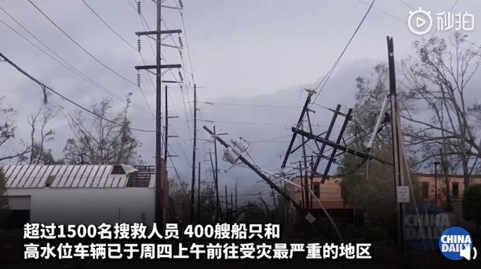 |美国因飓风遭遇大规模停电,有地区河流泛滥,屋顶被掀翻,树木被折断