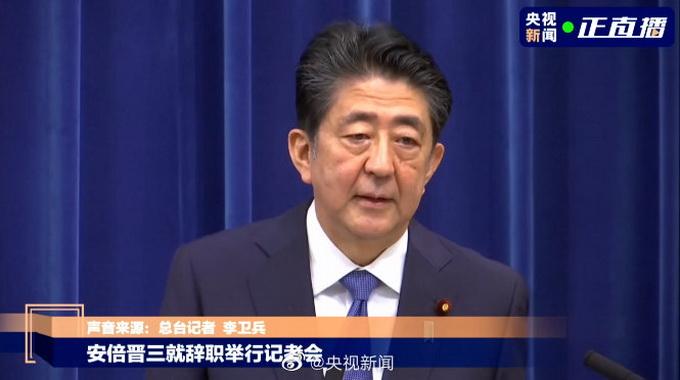 安倍晋三 因健康原因,日本首相安倍晋三正式辞职,日媒曝接任热门人选
