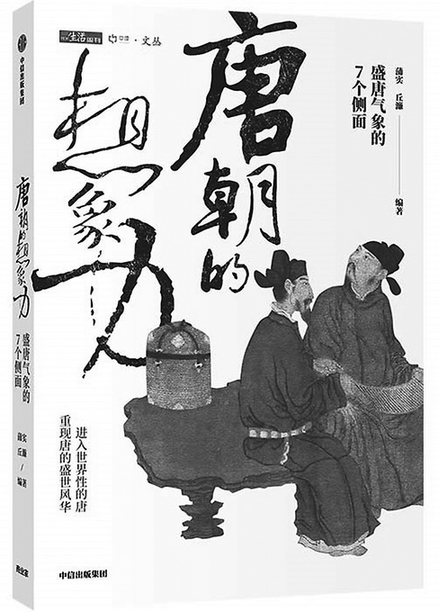 唐朝|与七世纪的盛唐相遇:女性摆脱了礼教的羁绊,获得更多自由