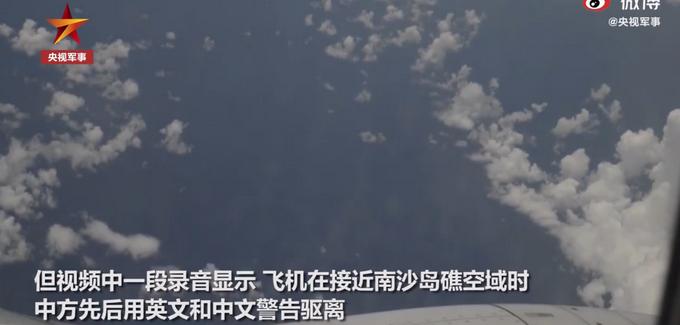 南海|美军机飞越南海遭中方双语警告驱离,外交部:美应停止在南海兴风作浪