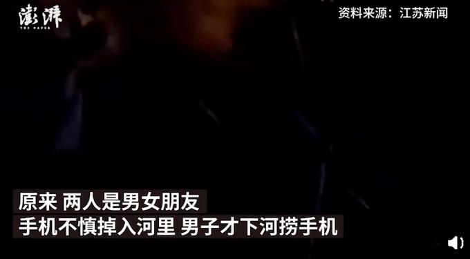 推荐|江苏一对情侣河中捞手机,女子紧拉男子的手,市民误会是轻生男女急忙报警
