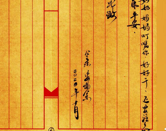 上海礼仪qq群_最美家书!父亲给新兵儿子手写千字毛笔家书看哭网友:父爱 ...