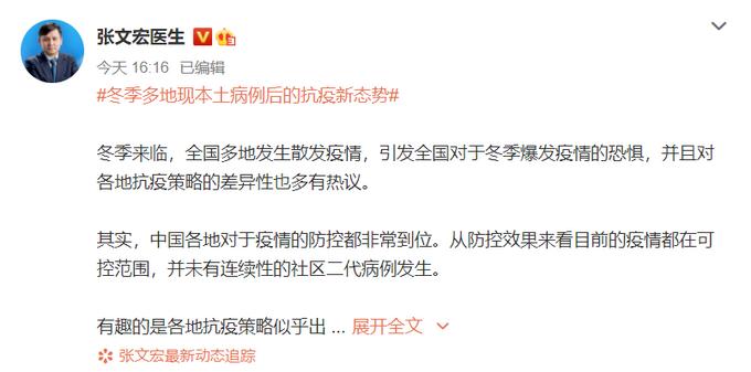 张文宏谈冬季多地现本土病例 不能放松警惕!