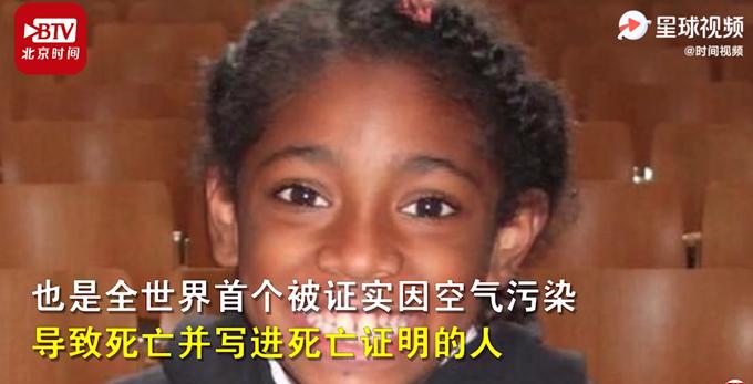 英国9岁女童因空气污染死亡,生前患有严重的哮喘