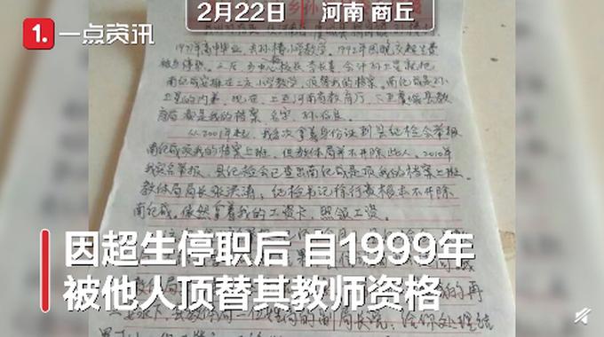 """教育局回应男子称被顶替教师岗22年 因""""双重""""身份被暂停缴纳养老保险"""