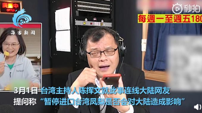 网友科普广东一县凤梨产量惊到台名嘴:你们自己就有凤梨啊
