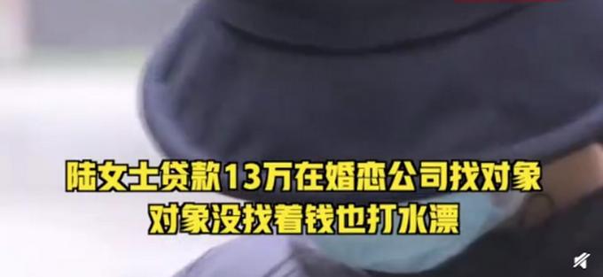 杭州一女子贷款13万婚恋网站相亲未果 一年多依然是单身