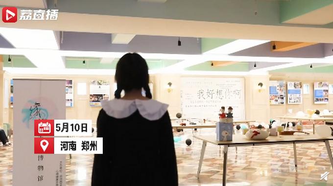 郑州一高校设失恋博物馆:希望通过这种方式 帮助学生树立健康的恋爱观_城市_中原网视台