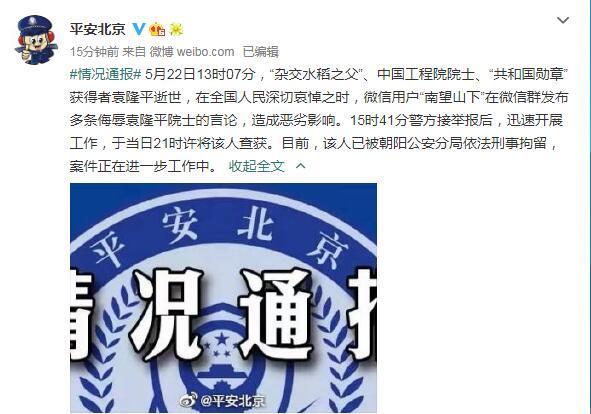 男子侮辱袁老被采取刑事强制措施 看看网友是怎么评论